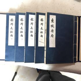 《东坡乐府稼轩长短句》一函五册全