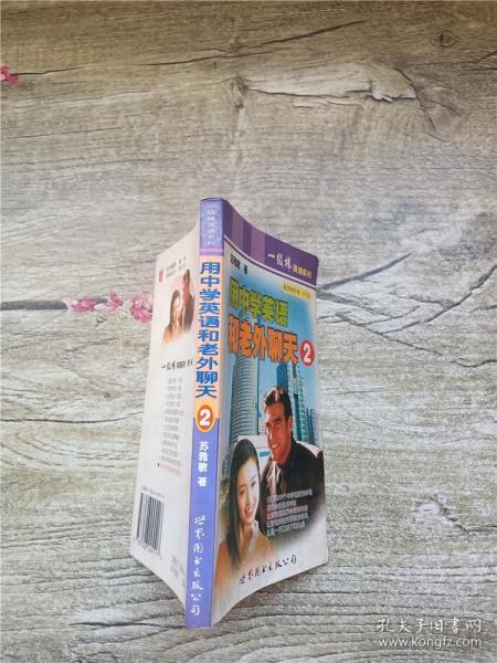 用中学英语和老外聊天(2)——一极棒英语系列