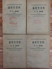 满铁史资料 第二卷路权篇全四册 馆藏书