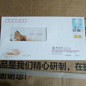 中国银行壬辰年信封