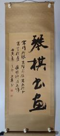 保真书画,中国书协理事,中国书协隶书委员会副主任,著名书法家刘文华原装裱立轴书法作品《琴棋书画》一幅,尺寸92×46cm