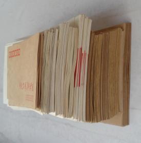 九十年代前后   中央工艺美术学院信封一摞合售  其中有毛笔空信封     货号133箱
