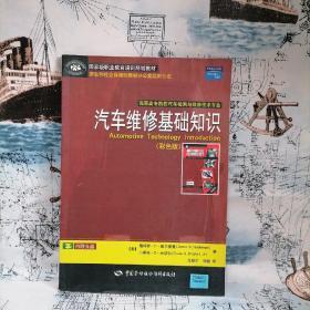 国外优秀高等职业教育教材:汽车维修基础知识(彩色版)