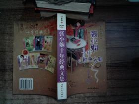 小說卷  3  張小嫻十年經典文集
