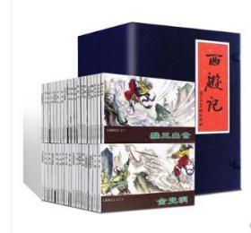 西游记:中国古典名著连环画珍藏本系列1