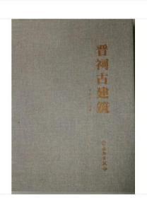 晋祠古建筑 文物出版 中国古典园林分析中国古代建筑史历史图说 中国仿古建筑构造精解 穿墙透壁 建筑十书 华夏意匠 梁思成