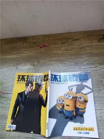 环球银幕 2015.8/杂志【书脊受损】