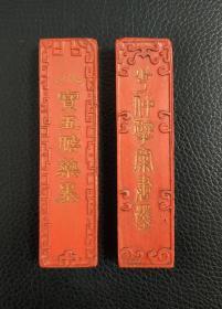 臻藏级文房:《晚清朱砂墨锭2件组》未使用,保存尚可