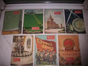 五六十年代【无线电月刊】9本合售!品如图