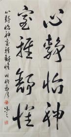 【自写自销】当代艺术家协会副主席王丞手写 心静怡神室雅舒怀630