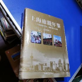 上海旅游年鉴2018