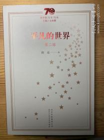 (绝版,只印3000套)平凡的世界(套装共3册)/新中国70年70部长篇小说典藏
