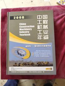中国工程机械工业年鉴(2008)