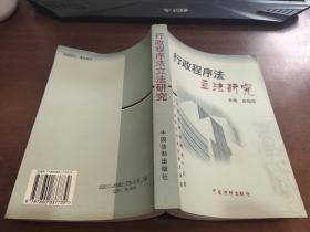 行政程序法立法研究