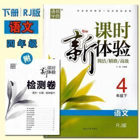2020春课时新体验四年级下册语文人教RJ版小学4年级一课一练同步练习册