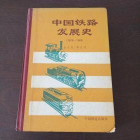 中国铁路发展史(1876-1949)(大32开硬精装)