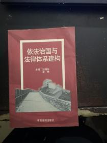 依法治国与法律体系建构【1.31日进书】