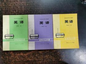 北京市业余外语广播讲座 英语初级班 (上、中、下)三册合售