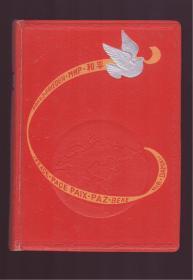 老精装日记本《和平》50年代精美插图