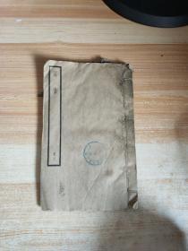 线装旧梁书第六册