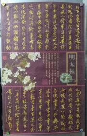 XSG六位皇帝书法墨迹