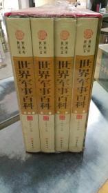 世界军事百科(全4册)现货