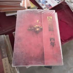 九州幻想·四年