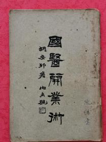 孔网孤本,民国版《国医开业术》,胡安邦著,秦柏末作序