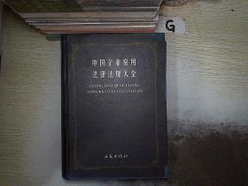 中国企业常用法律法规大全 。、