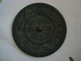 重0.8斤的辟邪铜镜