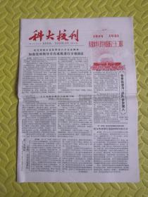 庆祝中华人民共和国成立三十二周年1949-1981《科大校刊》总第90期