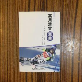 实用滑雪宝典(签赠本看图)