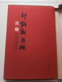 郁钧剑书画-- 从艺四十年纪念