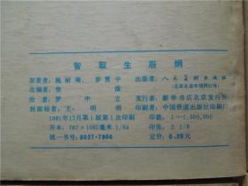 《水浒传》连环画 30册一套全一版一印 包老保真 2