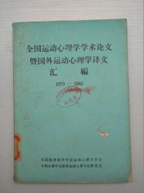 全国运动心理学学术论文 暨国外运动心理学译文汇编1979——1983