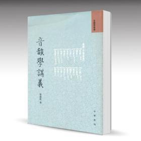 音韵学讲义 (音韵学丛书 16开平装 全一册)