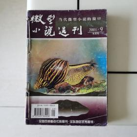 微型小说选刊合订本(2001、2002共4本)
