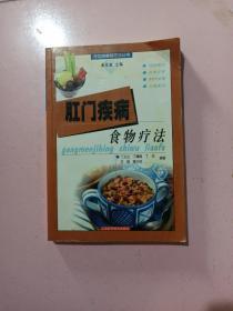 肛门疾病食物疗法——常见病食物疗法丛书