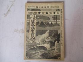清末侵华史 日露战争实记【第57编】内有大量历史珍贵照片