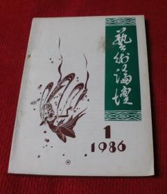 艺术论坛,1986(1)--T9