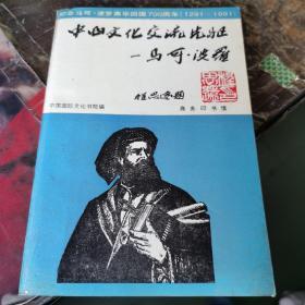 中西文化交流先驅:馬可·波羅.