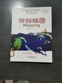 探究式学习丛书 地球宇宙和空间科学 绘制地图 下 正版无笔记