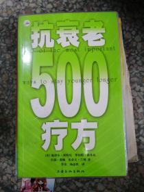 (特价)抗衰老500疗方9787806467916