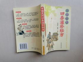 中国民间四季滋补秘方