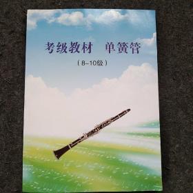 考级教材:单簧管(8-10级)