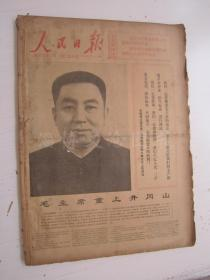 老报纸:人民日报1977年1月合订本(1-31日全)【编号74】