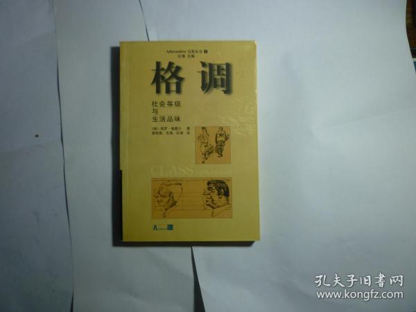 格调//保罗·福塞尔著.梁丽真等译...中国社会科学出版社....1998年12月一版一印..品佳如图..