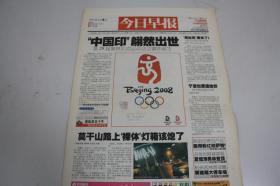 《今日早报》 2003年8月4日共有8版   中国印翩然出世 2008年北京奥运会会徽昨天诞生  老报纸收藏