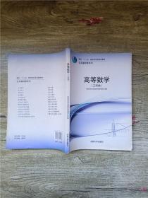 """面向""""十二五""""高职高专规划新教材公共基础课系列 高等数学(工科类)"""