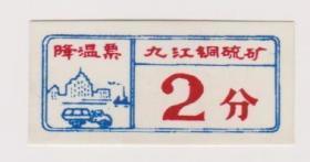 九江铜硫矿厂降温票